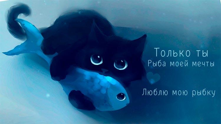 Рыбка моя прикольные картинки, голосовую открытку картинки