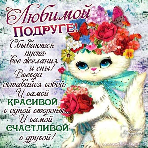 Позитивная открытка подружке