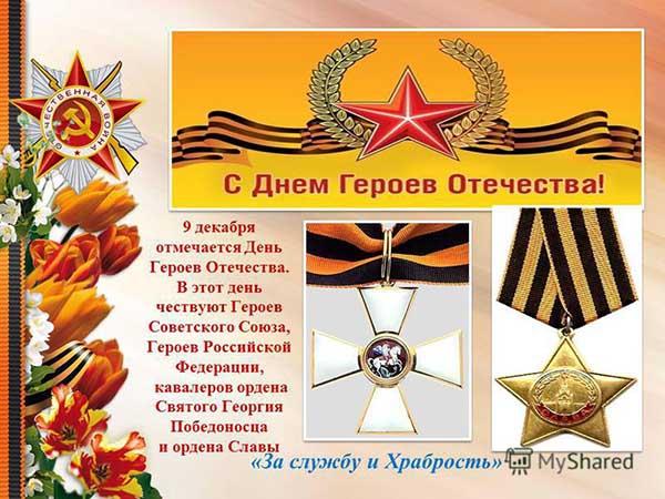 Картинки по запросу открытка день героев отечества