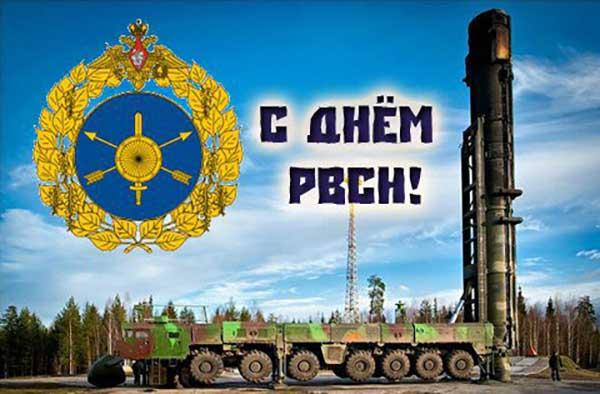 Поздравление, открытки с днем ракетных войск стратегического назначения поздравления