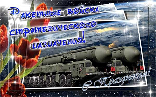 Новый, с днем ракетных войск стратегического назначения открытки