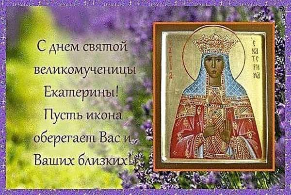 Картинки, с днем святой екатерины открытка