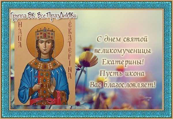 Открытки ко дню святой екатерины
