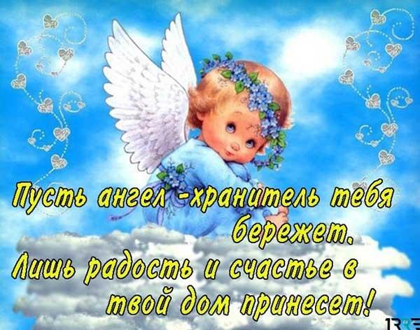 Открытки с ангелом хранителем для детей и пожеланиями