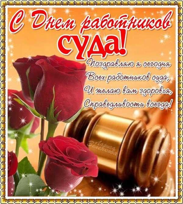 Открытки, поздравления с днем работника суда открытки