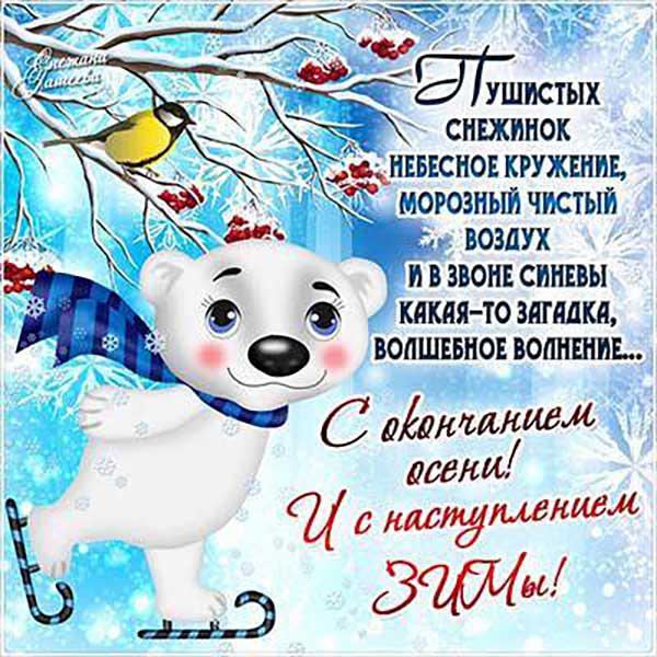 Картинка с первым днем зимы, днем