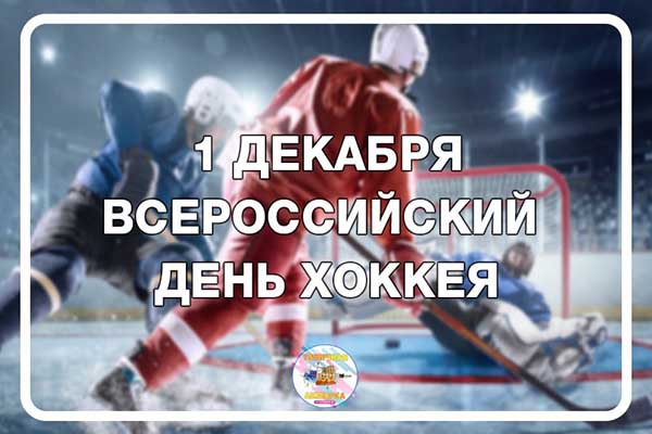 День, картинка с днем хоккея 1 декабря
