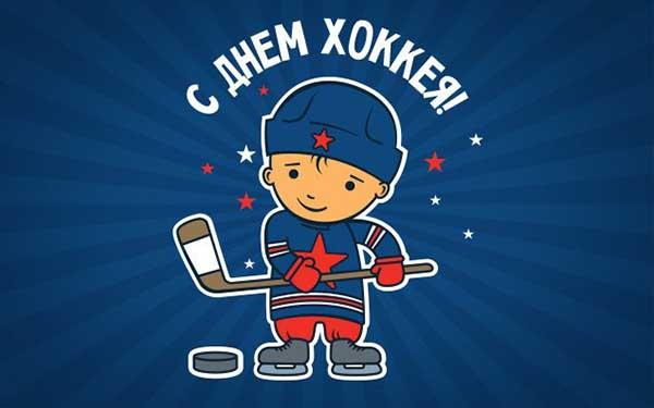 Картинки с днем хоккея прикольные, детьми