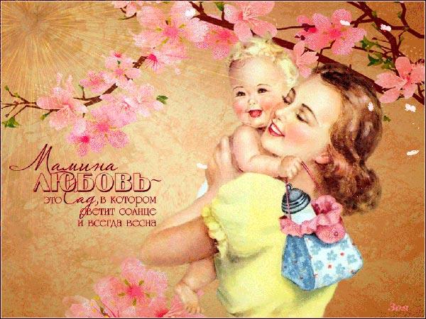 Открытка мамина любовь это сад
