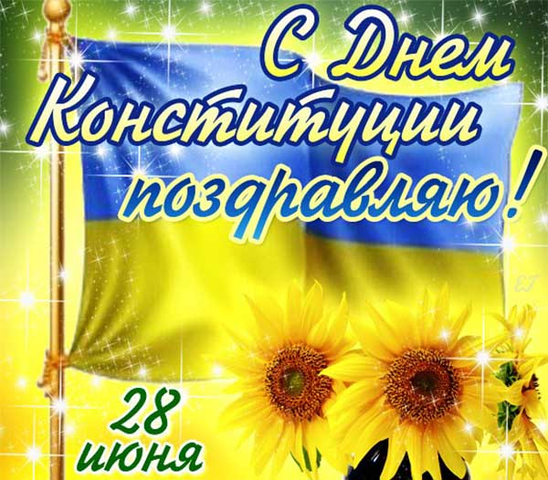 С днем конституции украины открытки, зима снегопад
