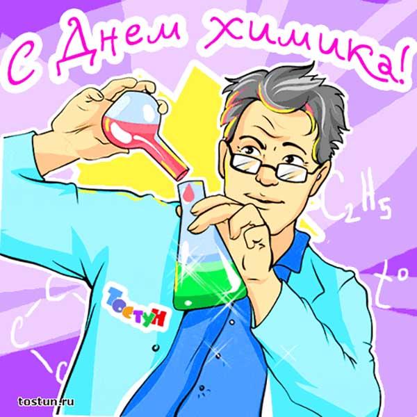 Прикольные поздравления с днем химика в картинках, прикольные про