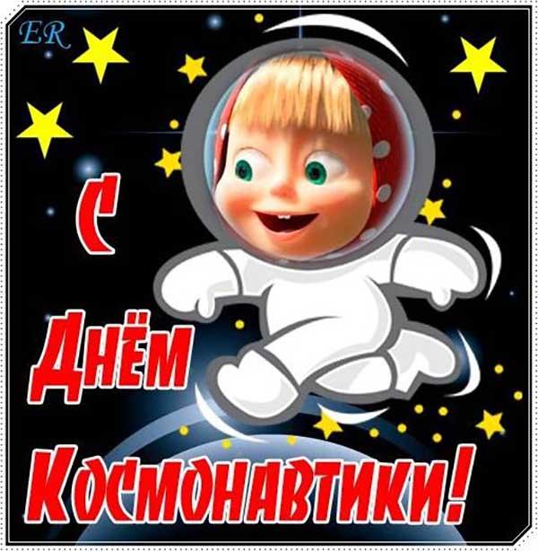 С днем космонавтики картинки прикольные с детьми