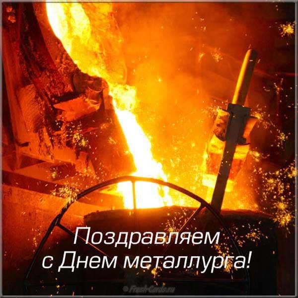 Красивые открытки с днем металлурга