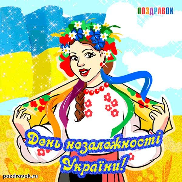 Фоновые, открытки с днем независимости украины