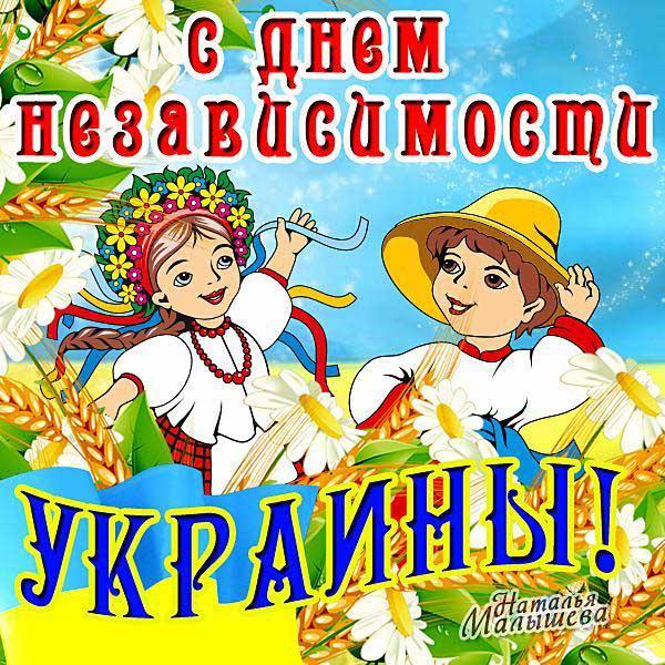 Открытка день незалежности украины, глаза прикольные цитаты