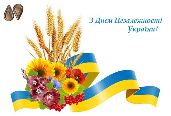 Картинки с днем независимости украины 2018, официальные