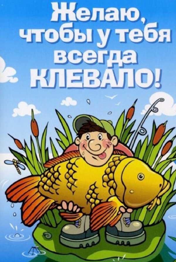 Прикольные картинки хорошей рыбалки