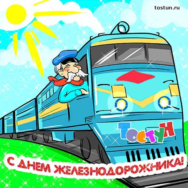 Гиф открытки с днем железнодорожника, котики картинки