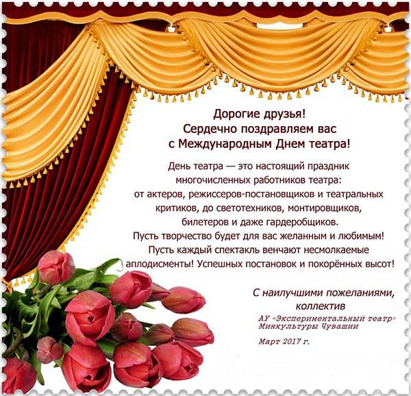 Дети, поздравления для театра открытки