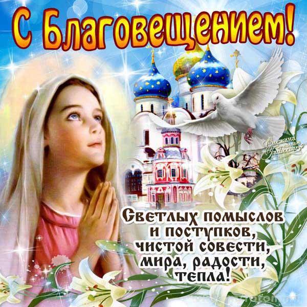 Картинки тему, благовещенье открытка фото