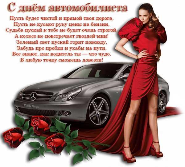 Мамы своими, красивые открытки автоледи