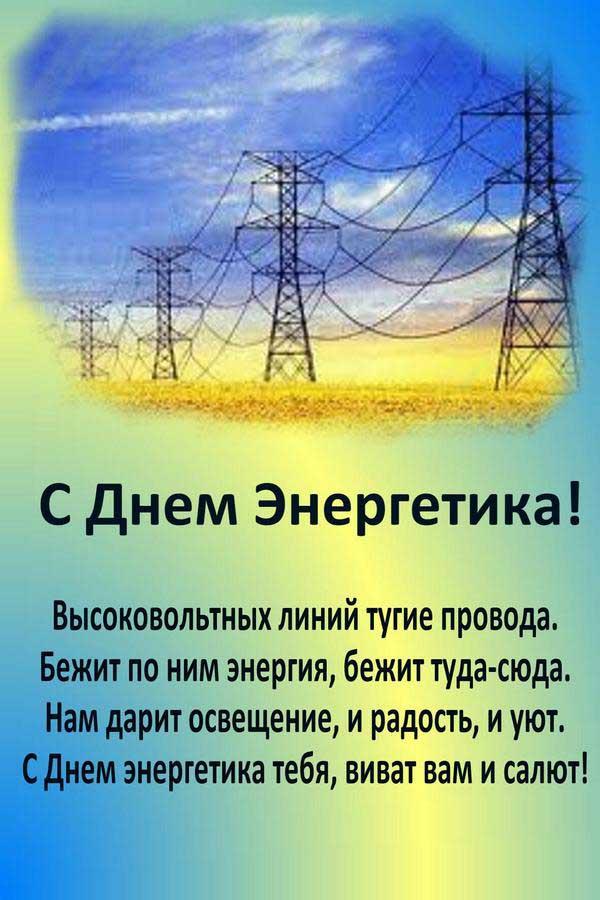 Открытки к дню энергетика прикольные, картинки