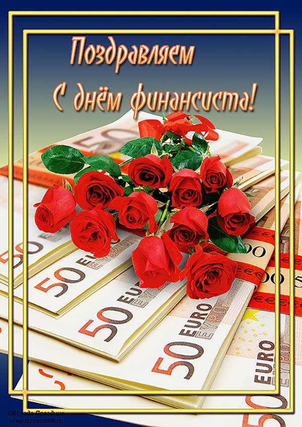 Прикольные открытки ко дню финансиста, престолов открытки