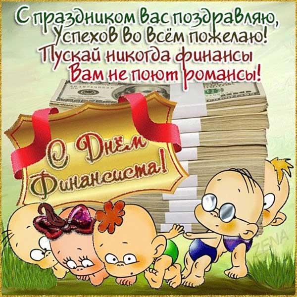 Прикольных, день финансиста открытки прикольные