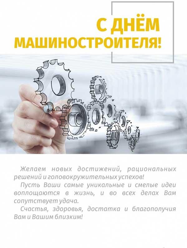 Открытки машиностроитель