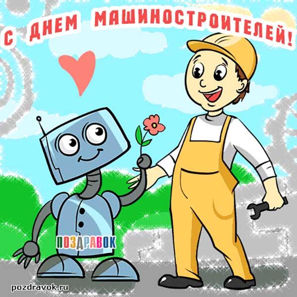 Куму, открытки и поздравления ко дню машиностроителя
