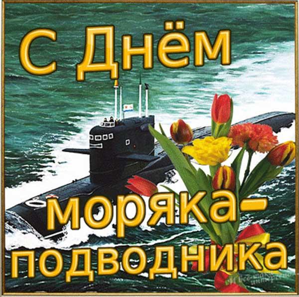 Картинки тони, открытка с днем рождения моряку подводнику