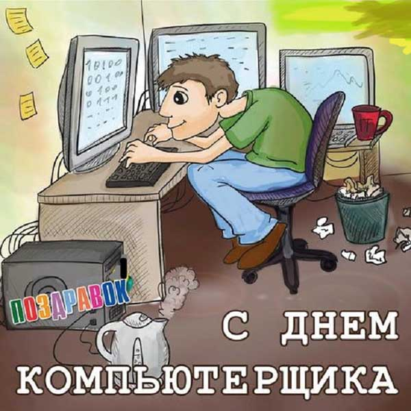 Поздравить программиста с днем рождения открытка