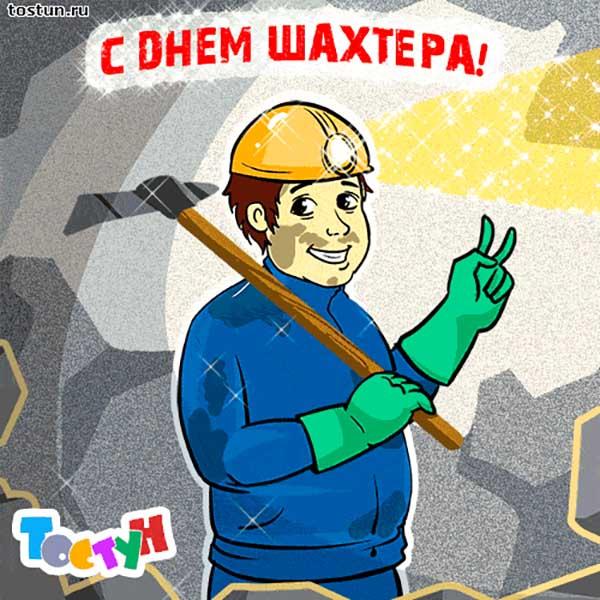 Смешные открытки с днем шахтера