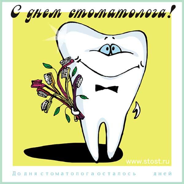 Открытка от дантиста