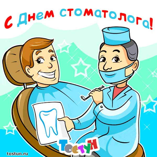 День зубного врача картинки поздравления, открытки
