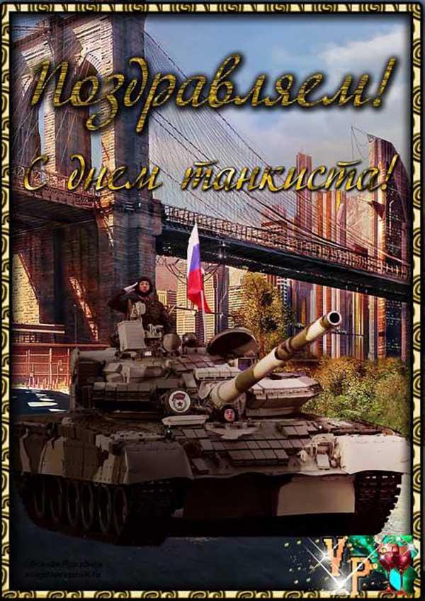 С днем танкиста картинки красивые, картинки осы открытки