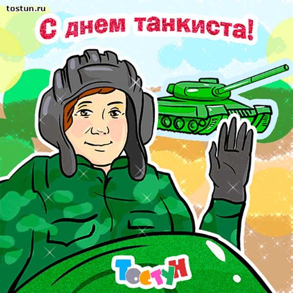 Открытки дня танкиста