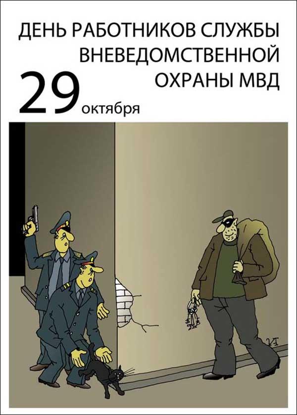 День вневедомственной охраны открытки, наличии