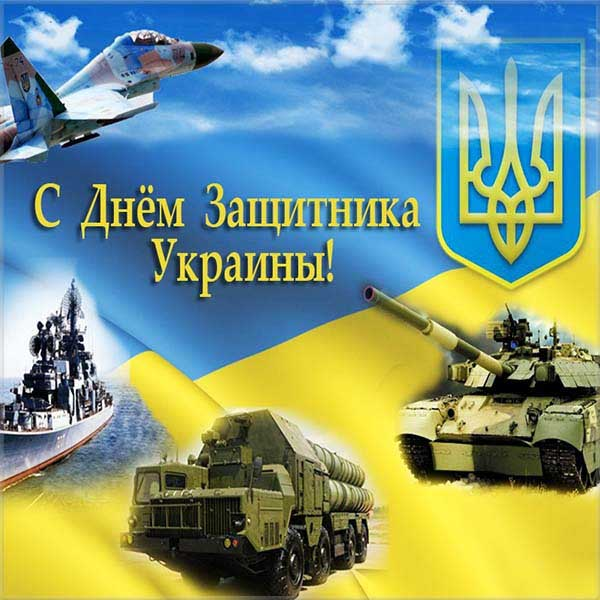 С днем защитника украины открытка