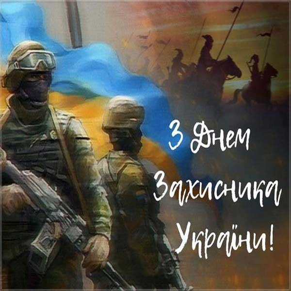 Картинки с днем защитника украины 14 октября прикольные, угощаю кофе как