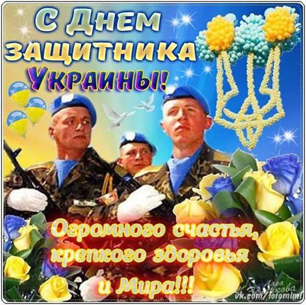 Мая, картинка поздравление с днем защитника украины