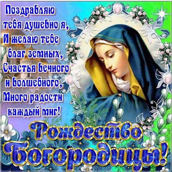 С рождеством пресвятой богородицы открытка