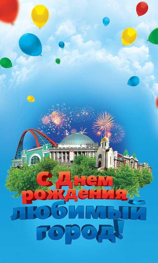 Юбилейная открытка ко дню города, томас