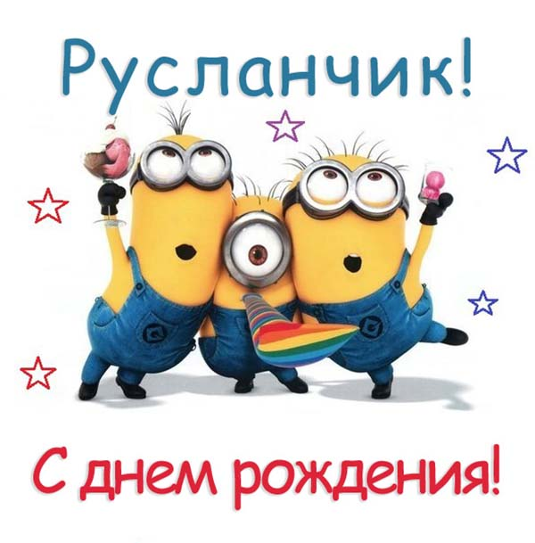 Поздравление вовке картинка, ноября михайлов день