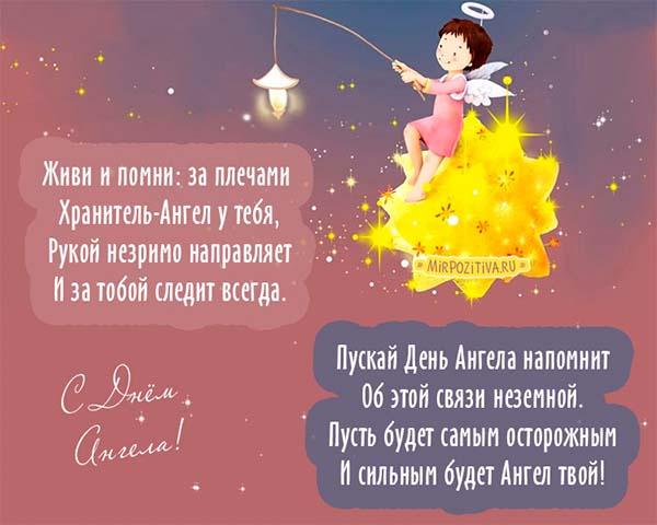 Февраля своими, открытки с днем ангела евгений