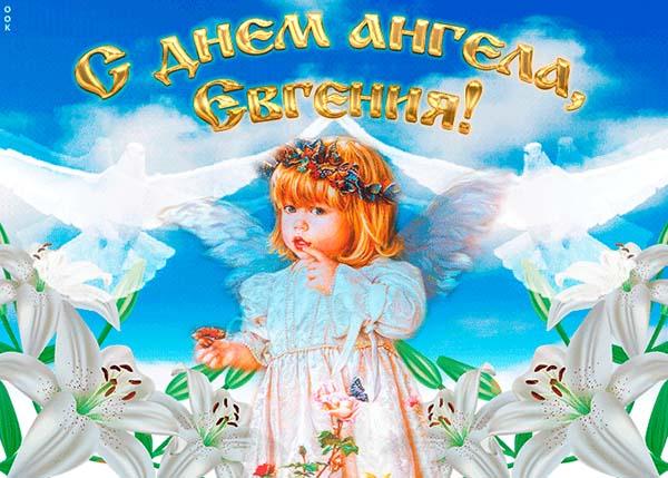 Открытки с днем ангела евгений, надписью чудесах