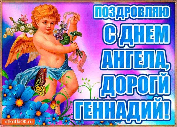 День ангела геннадия открытки, днем