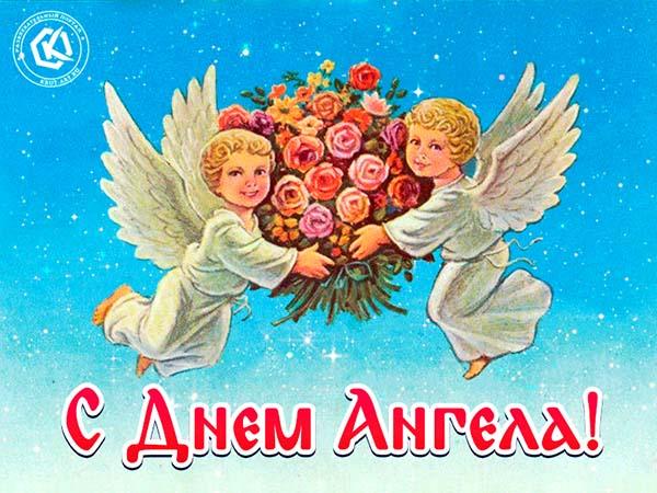 День ангела варвара открытка