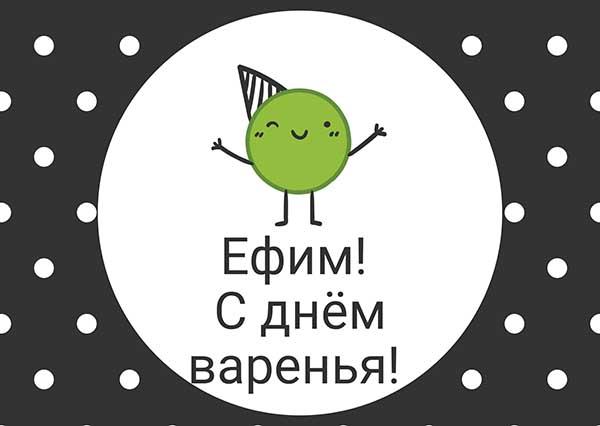 Люба, ефим с днем рождения открытка
