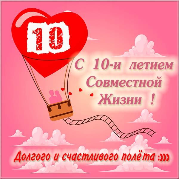 Открытка с годовщиной свадьбы 10 лет детям